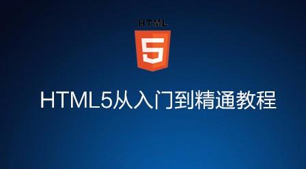 HTML5从入门到精通教程