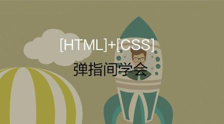 弹指间学会HTML+CSS