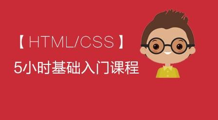 HTML/CSS  5小时基础入门教程