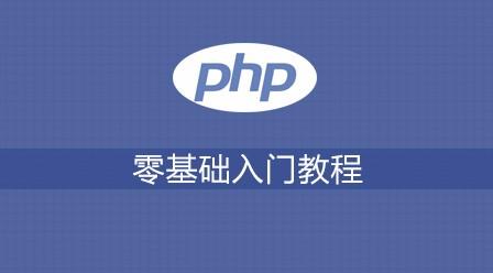 PHP 零基礎入門教程
