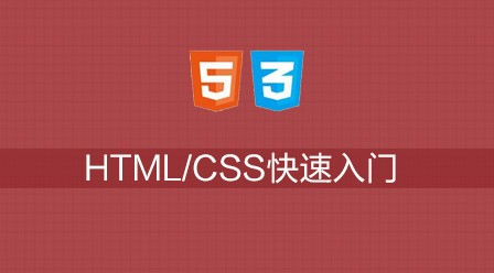 html/css快速入门