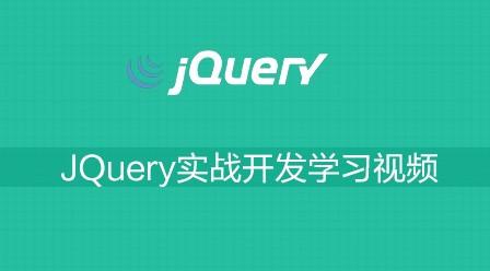 韩顺平Jquery视频教程