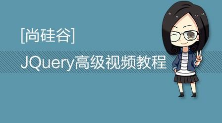 尚硅谷jQuery高级视频教程