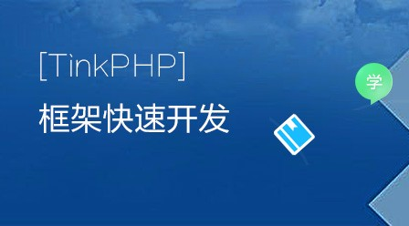LAMP兄弟连ThinkPHP视频教程