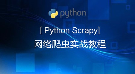 Python Scrapy 网络爬虫实战视频教程