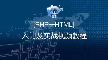 千锋PHP-HTML入门及实战视频教程