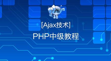 php中级教程之ajax技术