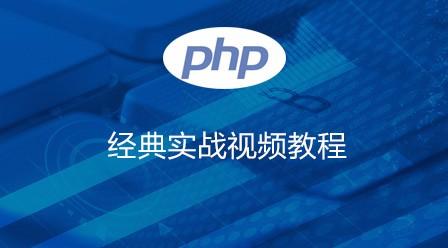 PHP经典实战视频教程