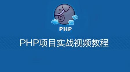 千锋教育PHP项目实战视频教程