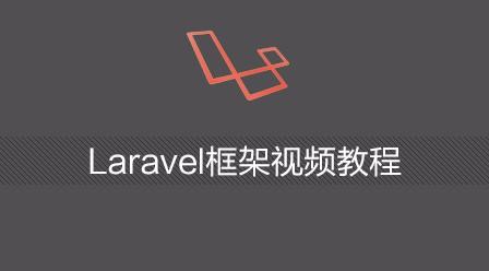 千锋教育Laravel框架视频教程