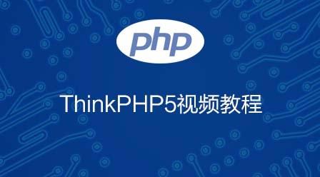 千锋教育thinkPHP5视频教程