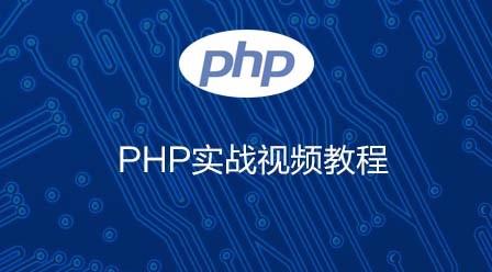 千锋教育PHP实战视频教程