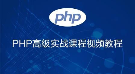 千锋教育PHP高级实战课程视频教程