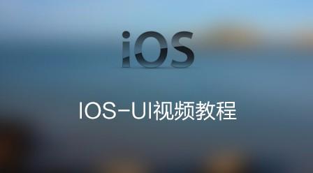 尚学堂IOS-UI视频教程
