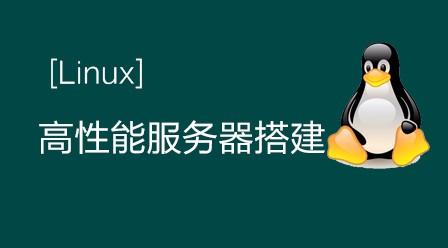 高性能Linux服务器搭建视频教程