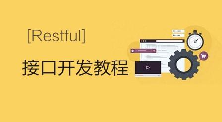 Restful接口开发视频教程