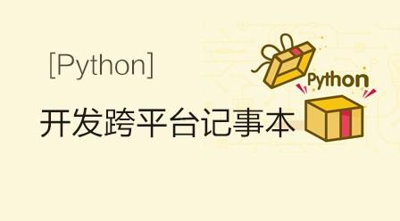 Python教程之开发跨平台的记事本视频教程
