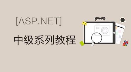 传播智客ASP.NET中级系列视频教程