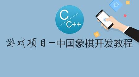 C++游戏项目:中国象棋开发视频教程