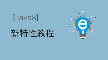 极客学院Java8新特性视频教程