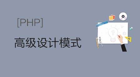 php高级设计模式视频教程
