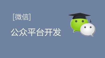 极客学院微信公众平台开发视频教程