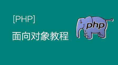 极客学院PHP面向对象视频教程