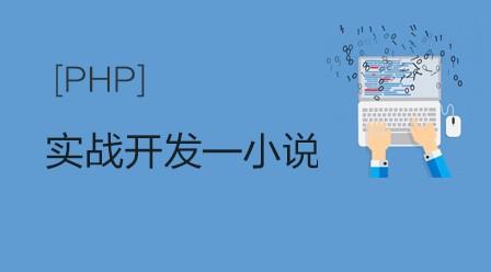 php开发实战教程之小说站