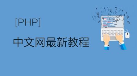 php中文网最新视频网站开发教程