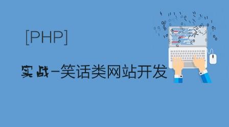 php实战项目之笑话类网站开发