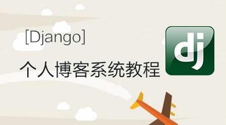 麦子学院Django个人博客系统视频教程