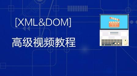 传智播客XML&DOM视频教程
