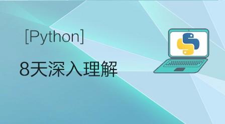 黑马云课堂8天深入理解Python视频教程