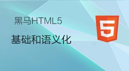 传智播客、黑马HTML5基础和语义化