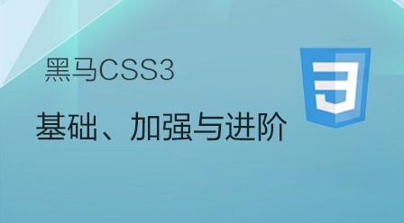 传智播客、黑马CSS3基础、加强与进阶