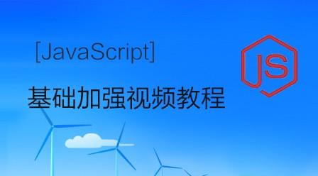 JavaScript 基础加强视频教程