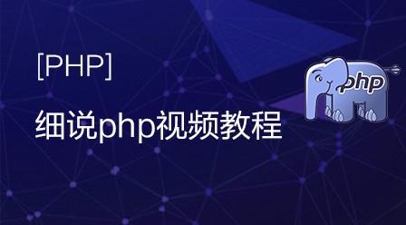 高洛峰细说PHP视频教程
