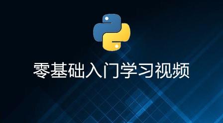 小甲鱼零基础入门学习Python视频教程