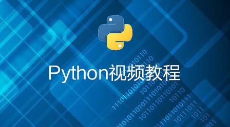 中谷教育Python视频教程