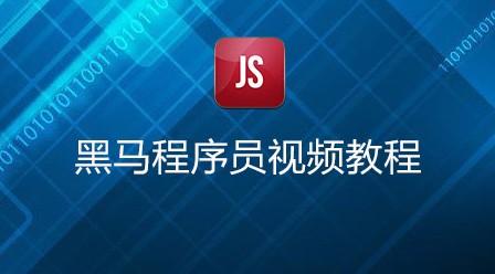 黑马程序员JavaScript视频教程