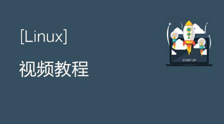 后盾网Linux视频教程