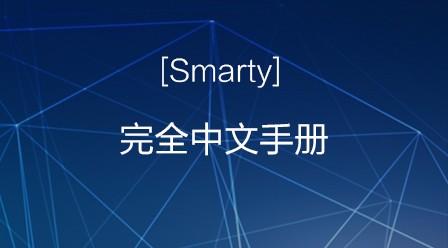 smarty完全中文手册