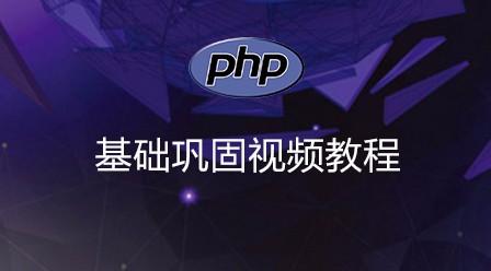 布尔教育燕十八PHP基础巩固视频教程