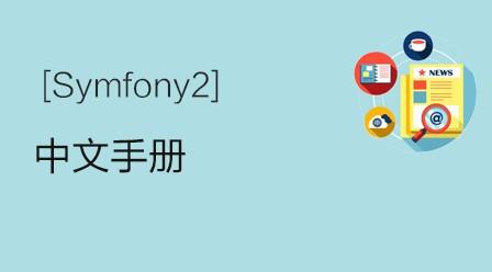 Symfony2中文手册