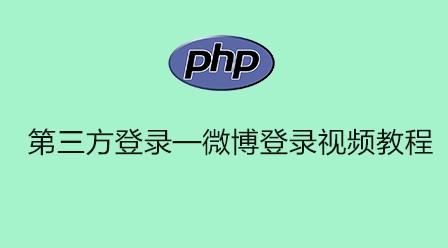 PHP第三方登录—微博登录视频教程