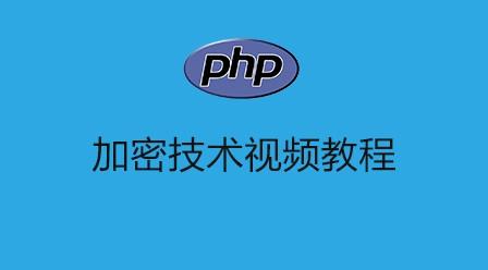 PHP加密技术视频教程