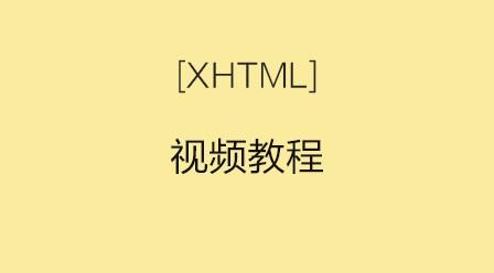 李炎恢XHTML视频教程