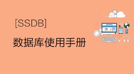 SSDB数据库使用手册