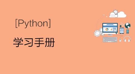Python 学习手册