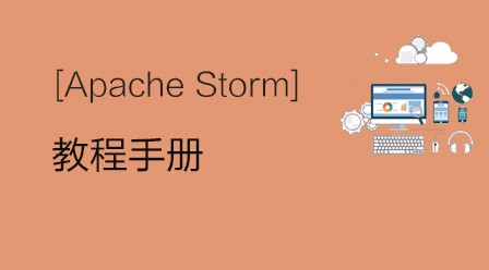 Apache Storm教程手册
